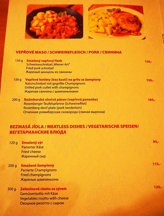 チェコ観光 レストランの値段