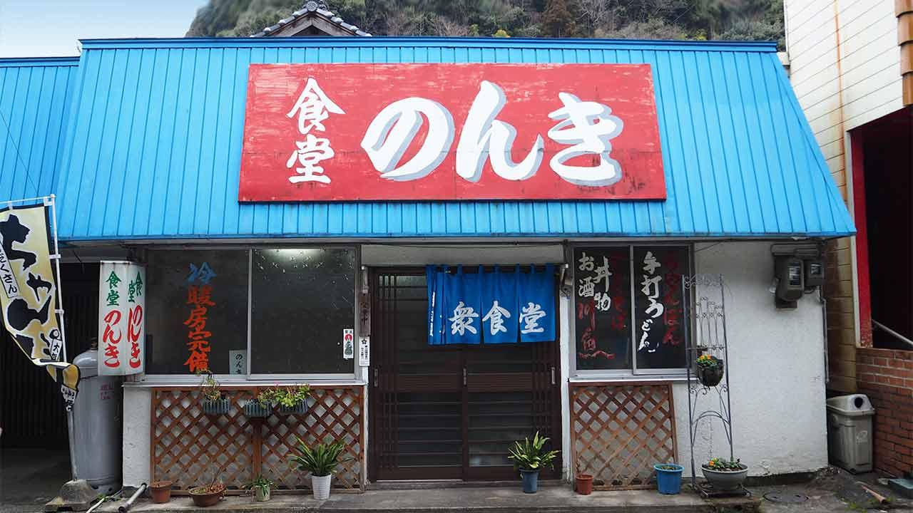 天ケ瀬温泉 食堂のんきの画像