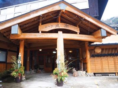 「大分県くじゅう・湯坪温泉の格安温泉旅館「山の家 風楽」」 トップ画像