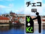 「チェコ観光情報「通貨やレート、両替方法は?ユーロは使える?」」 トップ画像