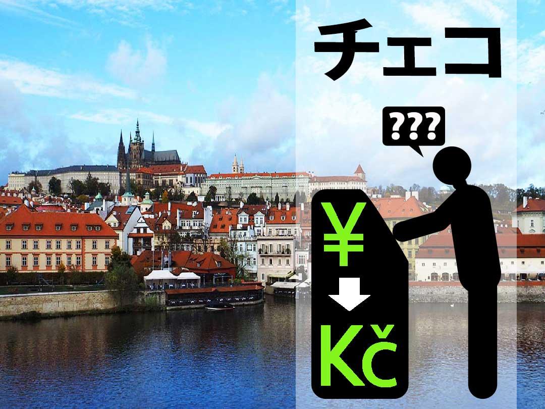 チェコ観光 通貨やレートについて