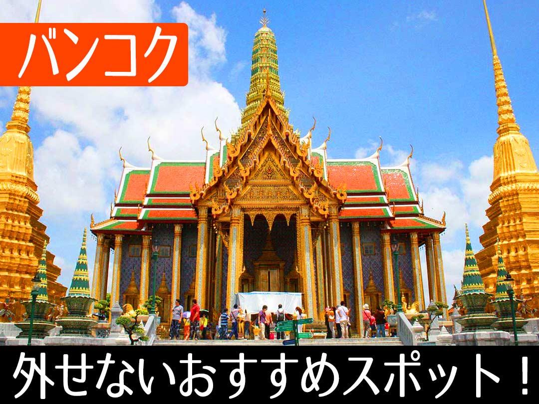 バンコク観光 ジャンル別おすすめスポットのトップ画像