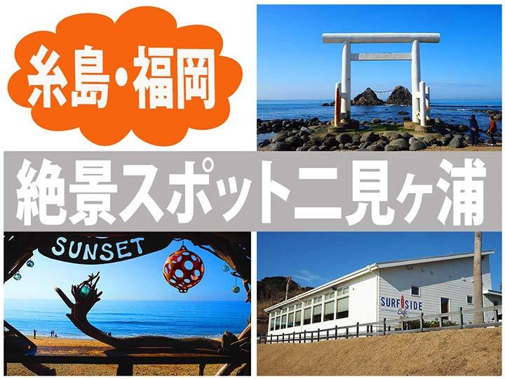「糸島(福岡)の絶景パワースポット二見ヶ浦!見所やカフェなど」 トップ画像