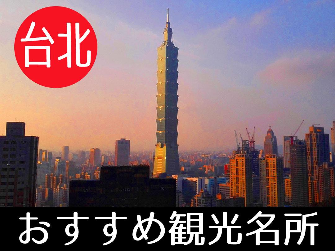 台湾観光 費用・観光スポットのトップ画像