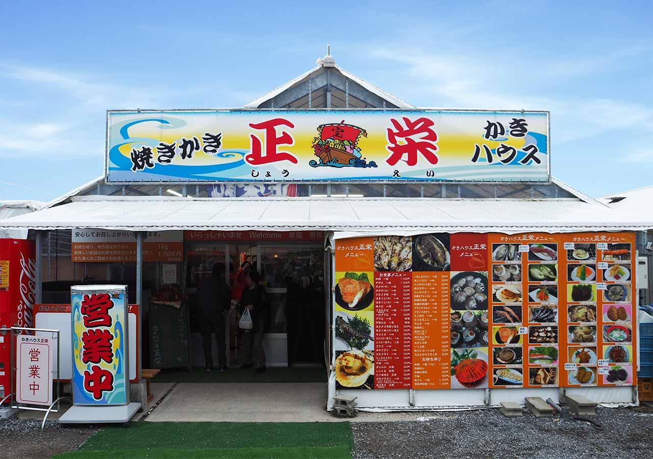 糸島観光 船越漁港の牡蠣(カキ)小屋 正栄