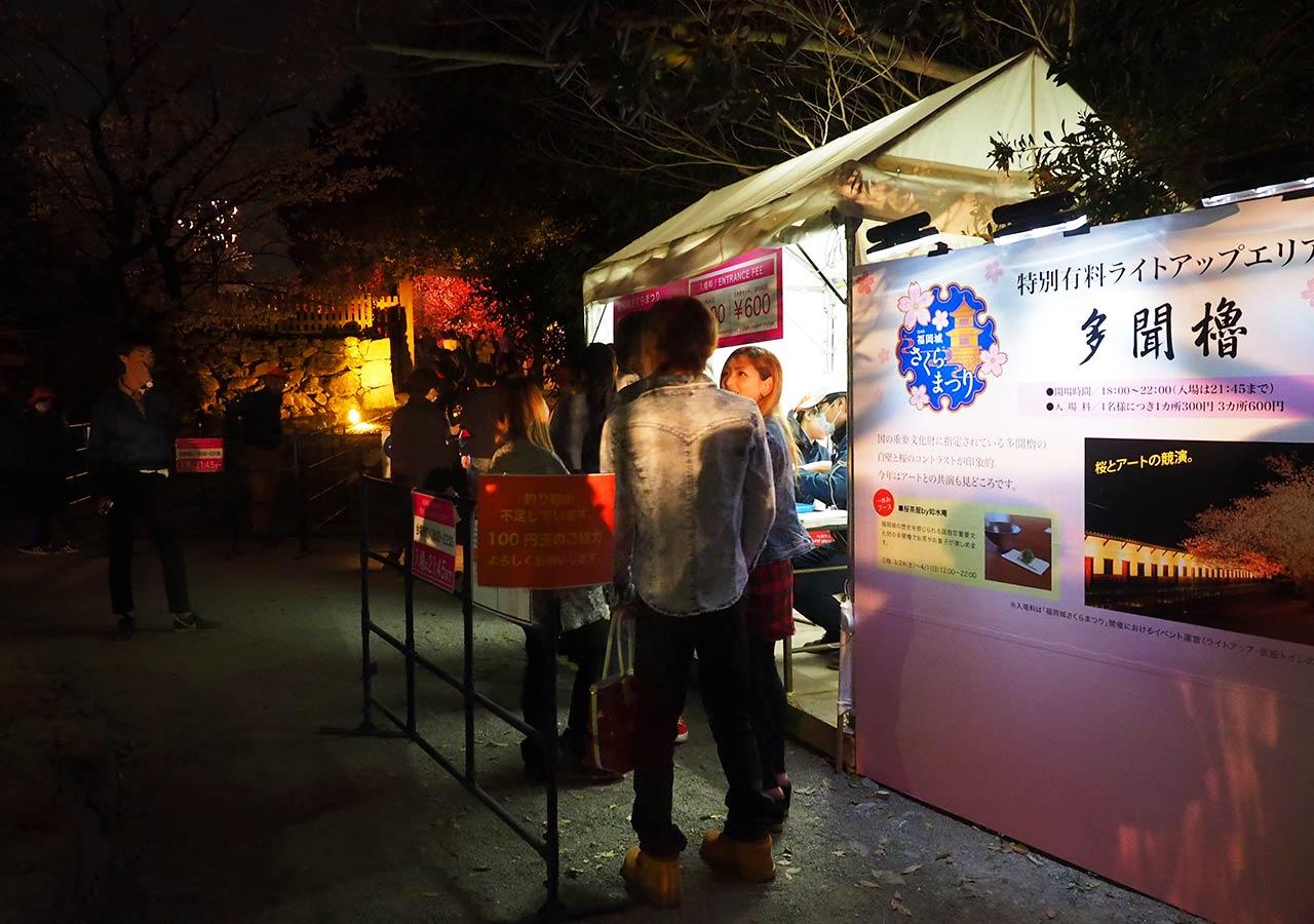 舞鶴公園「福岡城さくらまつり」ライトアップ 福岡城の多聞櫓ライトアップ
