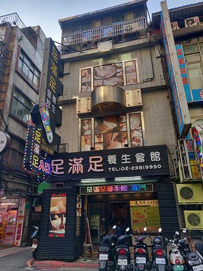 台北 マッサージ店足満足養生館18號