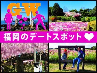 「福岡のおすすめデートスポット!ゴールデンウィークのおすすめ厳選」 トップ画像
