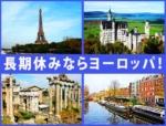 「2018年ゴールデンウィークで9連休なら!海外のおすすめ旅行先!」 トップ画像