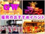 「2018年ゴールデンウィークに行きたい福岡のおすすめイベント」 トップ画像