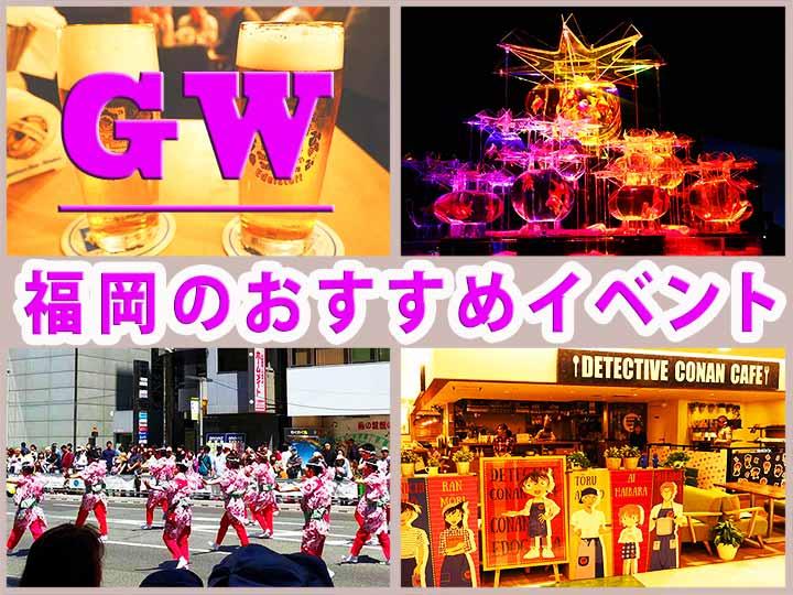2018ゴールデンウィーク 福岡のおすすめイベント トップ画像