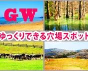 「ゴールデンウィークの福岡の穴場!自然豊かな場所厳選」 トップ画像