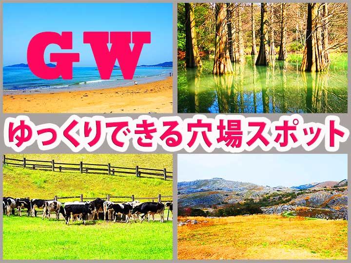 ゴールデンウィーク 福岡の穴場 子供が喜ぶ自然豊かな場所 トップ画像