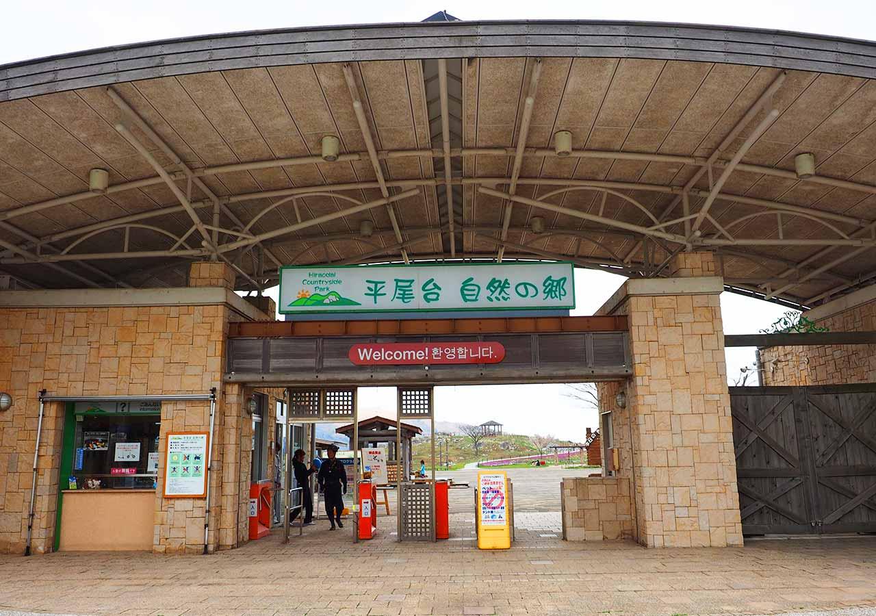 福岡 平尾台自然の郷