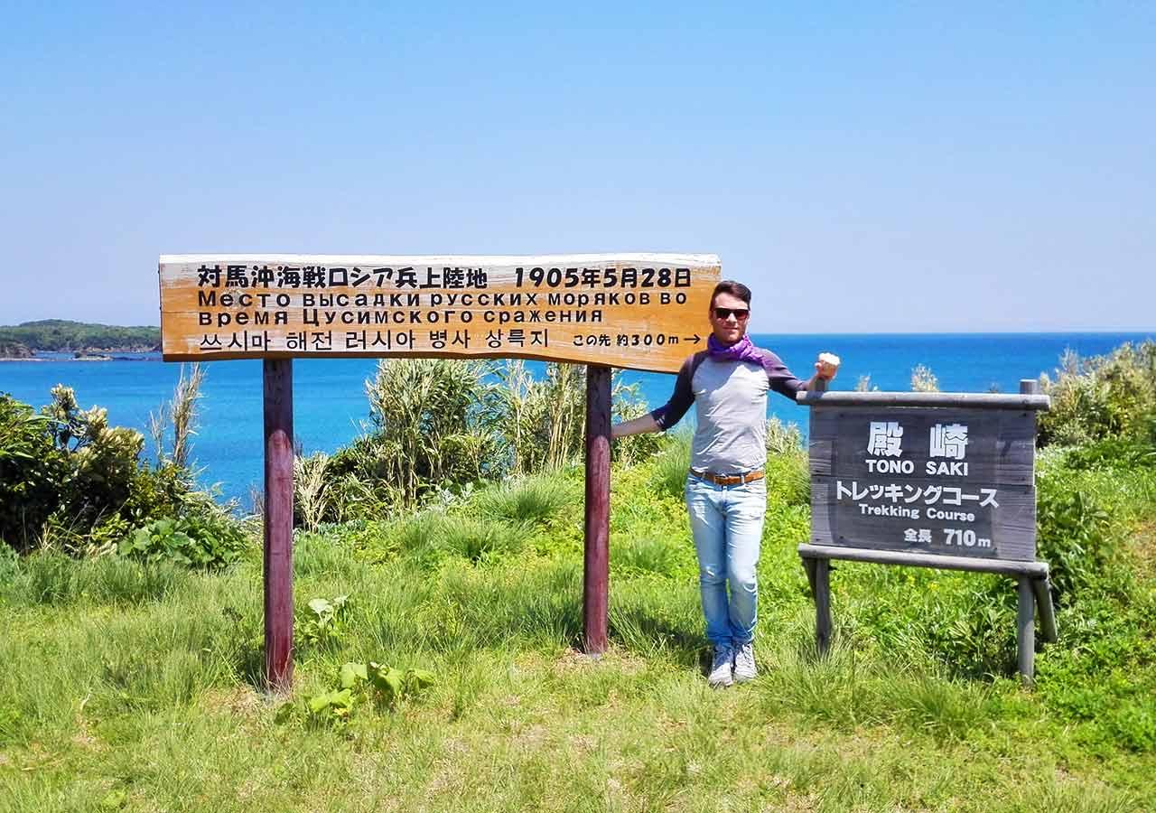 長崎県 対馬 殿崎公園