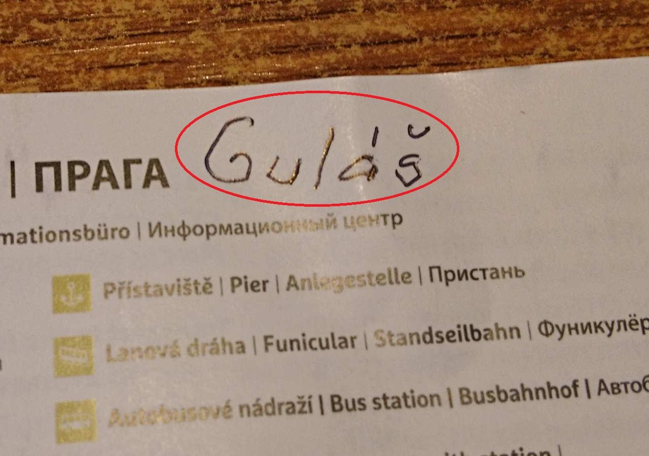 プラハ観光 ハヴェルスカーコルナの相席の人が書いてくれたGuláš