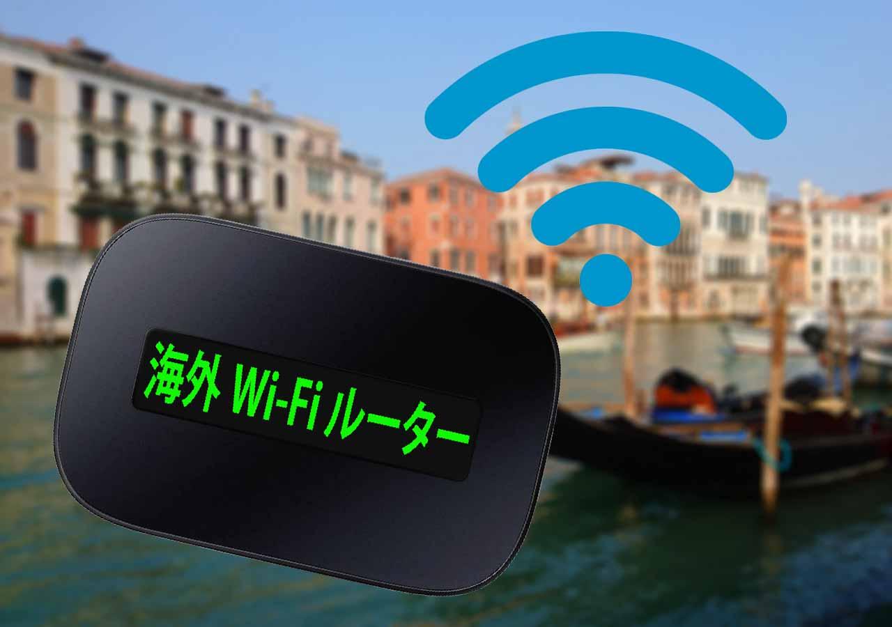 海外Wi-Fiルーターをレンタル