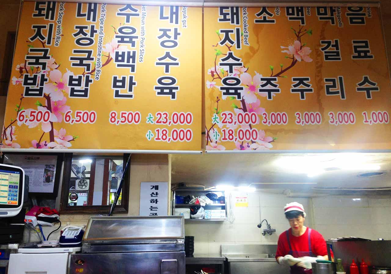 釜山観光 サンドゥンイテジクッパ のメニュー