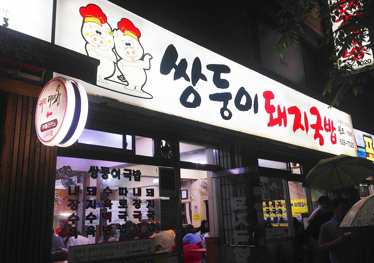 釜山観光 サンドゥンイテジクッパ の外観