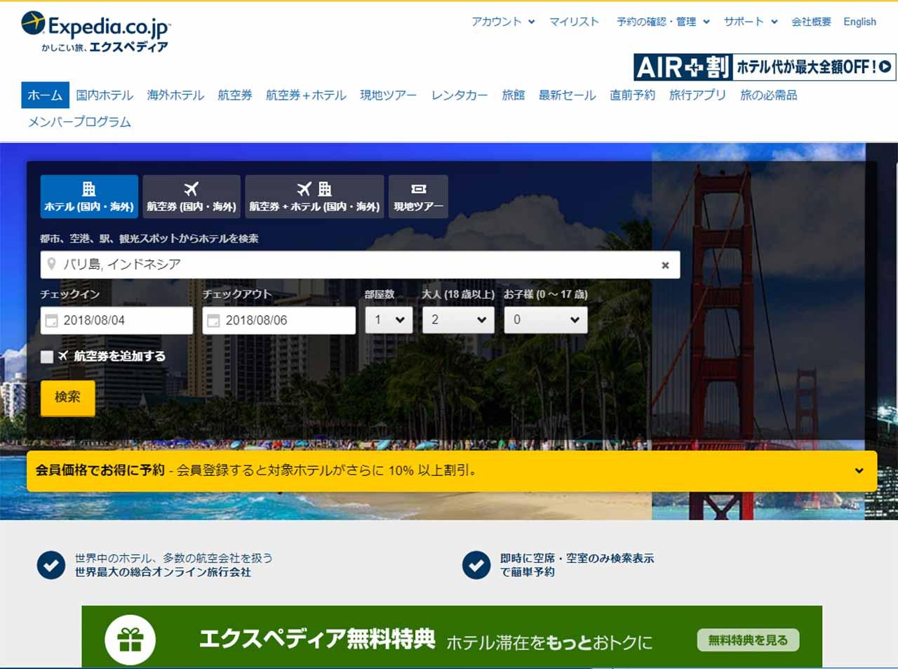 海外航空券ランキング No.1エクスペディア