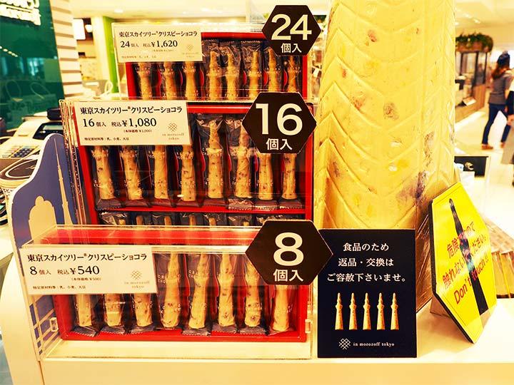 「スカイツリーお土産のおすすめ!雑貨・お菓子全20選!チョコ・ソラカラちゃんetc」トップ画像