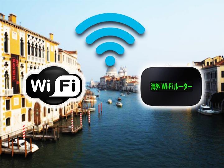 「海外でスマホを使うなら必読!海外旅行でネットを安く楽しむ方法完全ガイド!」トップ画像