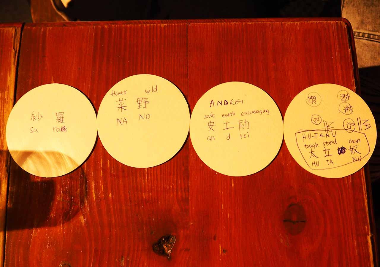 外国人の友達の作り方 漢字の名前