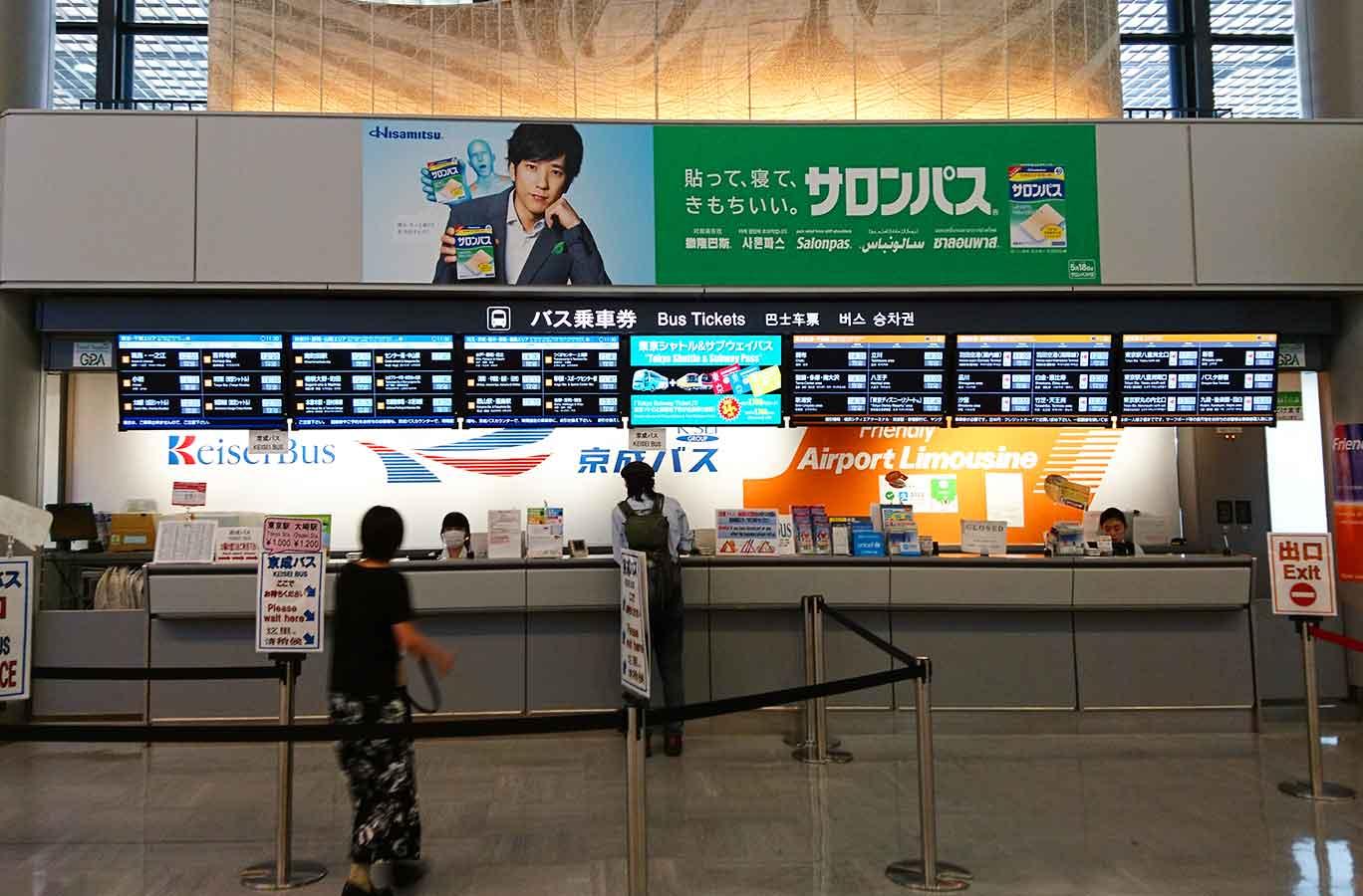 東京 成田空港の東京シャトルのチケットカウンター