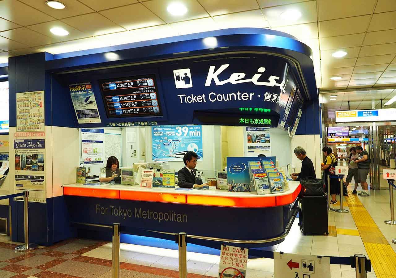 東京 成田空港鉄道駅 京成電鉄切符売り場