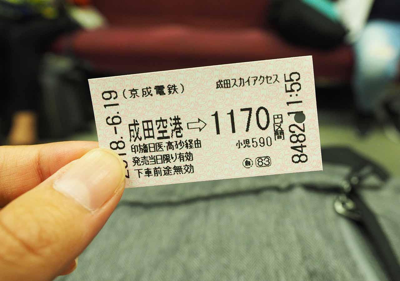 東京 成田スカイアクセス・アクセス特急の切符