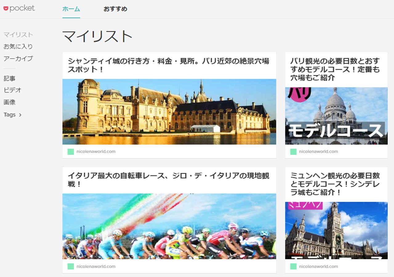 海外旅行で使えるアプリ「ポケット」
