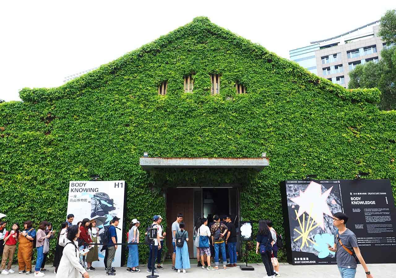 台北観光穴場スポット 華山1914文創園区の葉っぱに覆われた建物