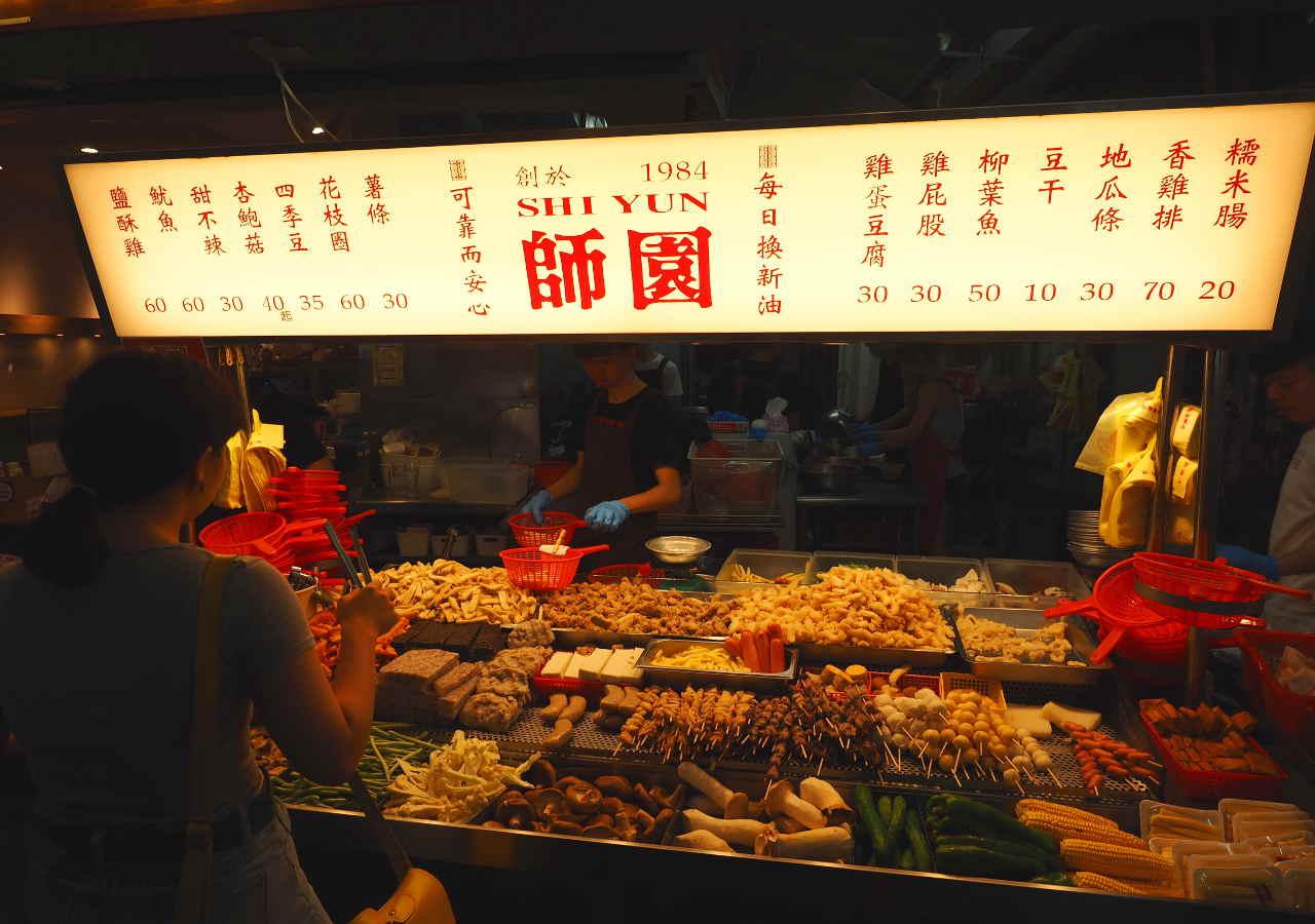 台北観光 師大夜市にある師園鹽酥雞