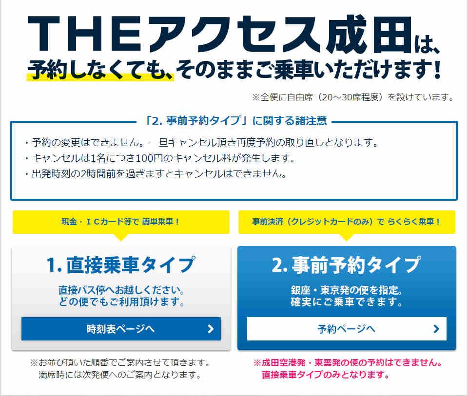 東京 THEアクセス成田の予約画面
