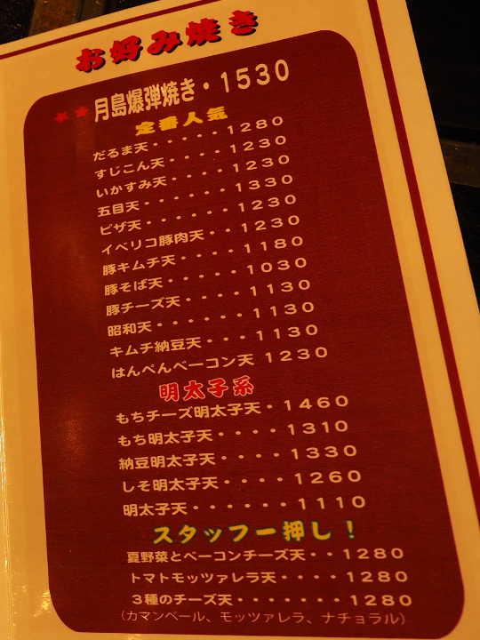 月島名物もんじゃ だるま 東京スカイツリータウン・ソラマチ店のメニュー