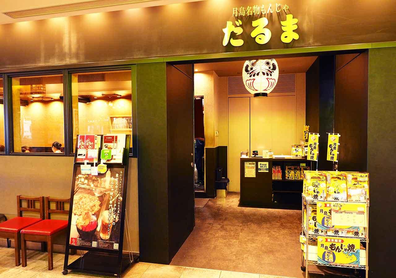 月島名物もんじゃ だるま 東京スカイツリータウン・ソラマチ店の外観