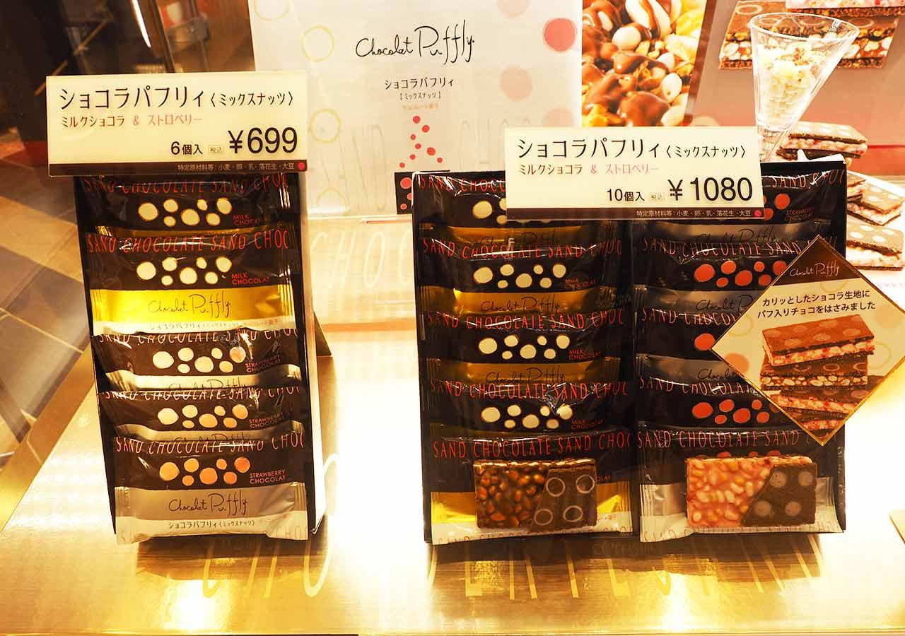 東京観光 東京ソラマチ2階 スイーツハートツリー「ショコラパフリィ」