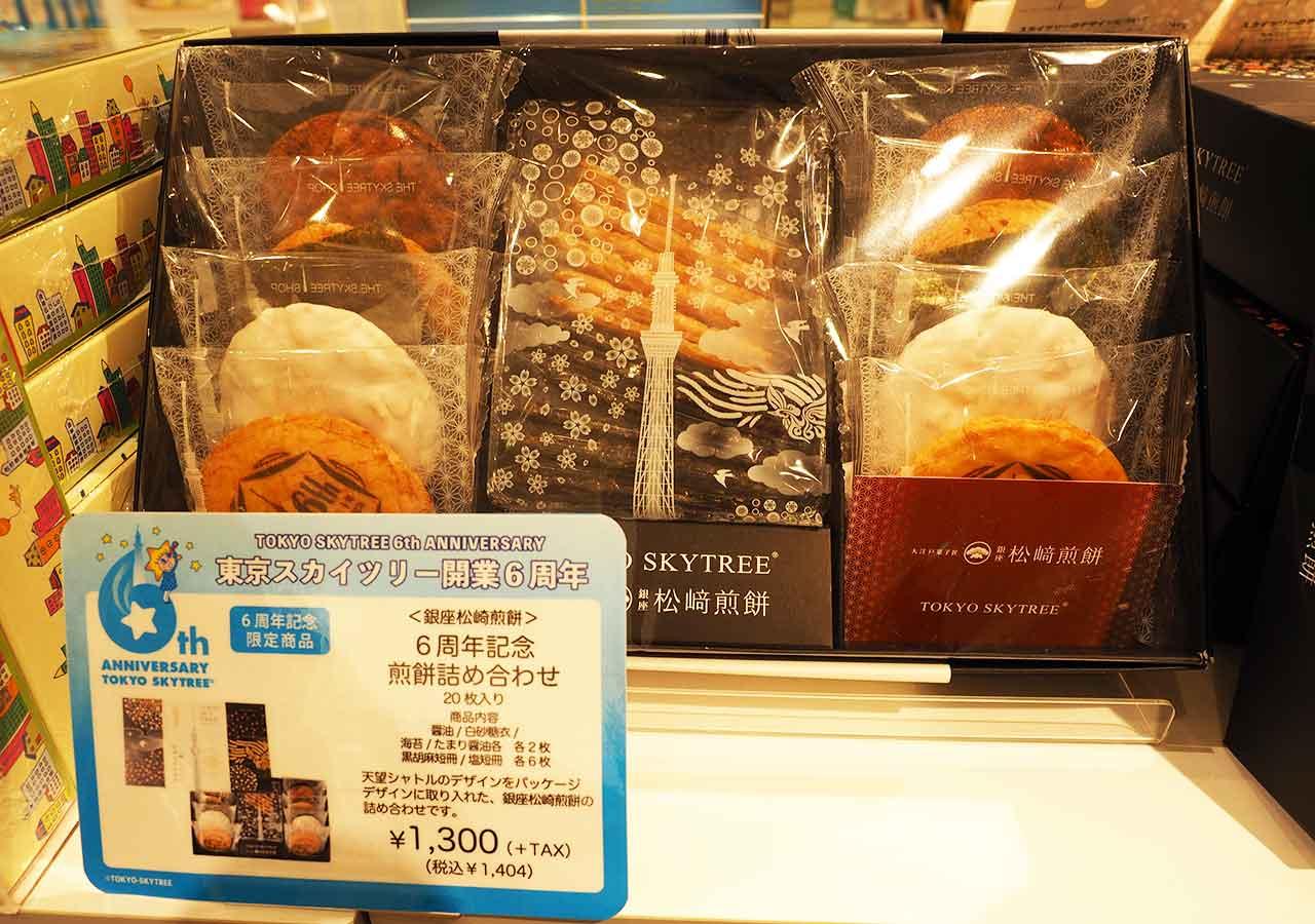 東京観光 東京ソラマチ1階 THE SKYTREE SHOP「煎餅詰め合わせ」