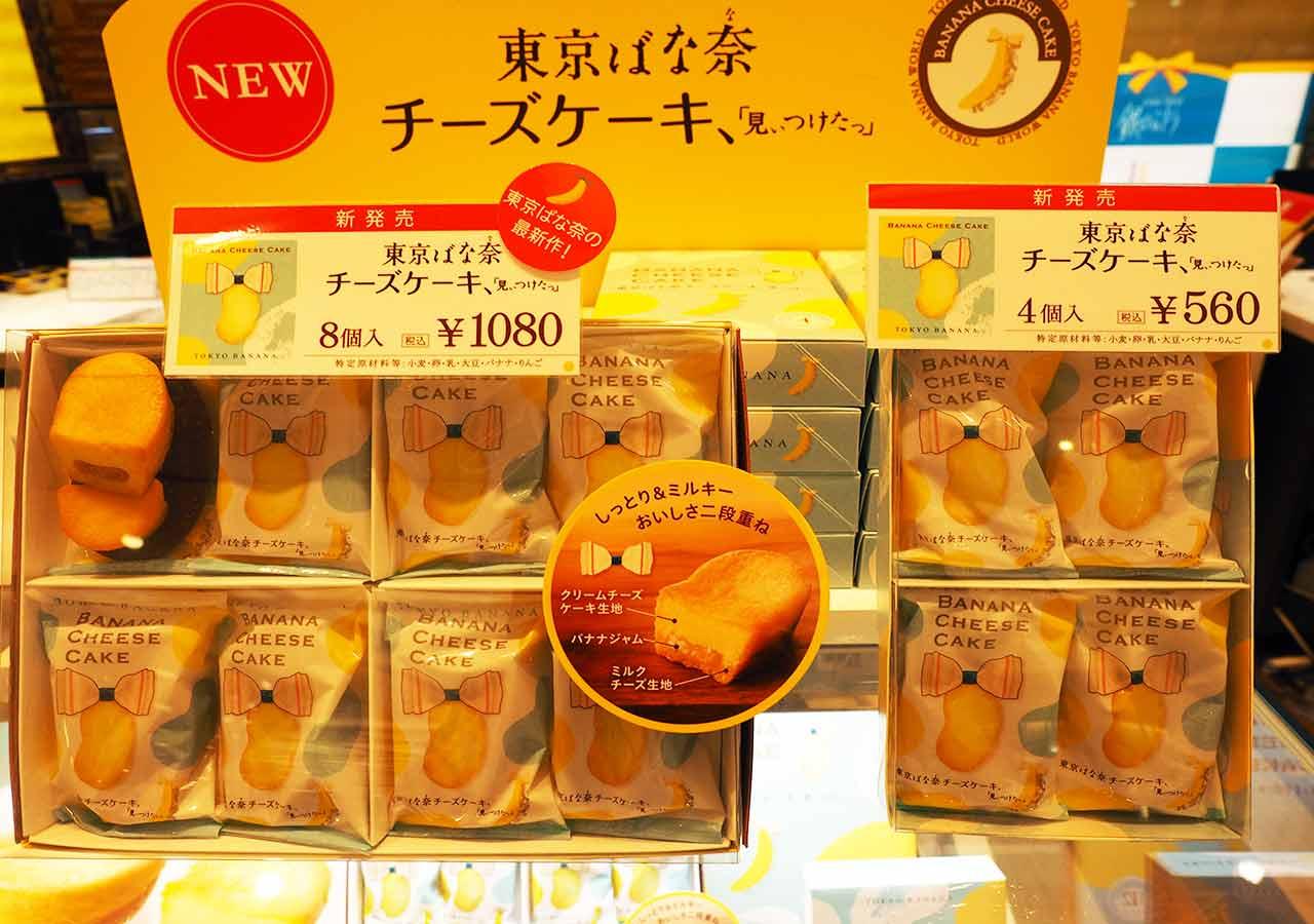 東京観光 東京ソラマチ2階 東京ばな奈ツリー 「東京ばな奈チーズケーキ」