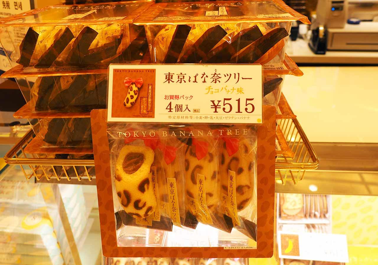東京観光 東京ソラマチ2階 東京ばな奈ツリー「チョコバナナ味」