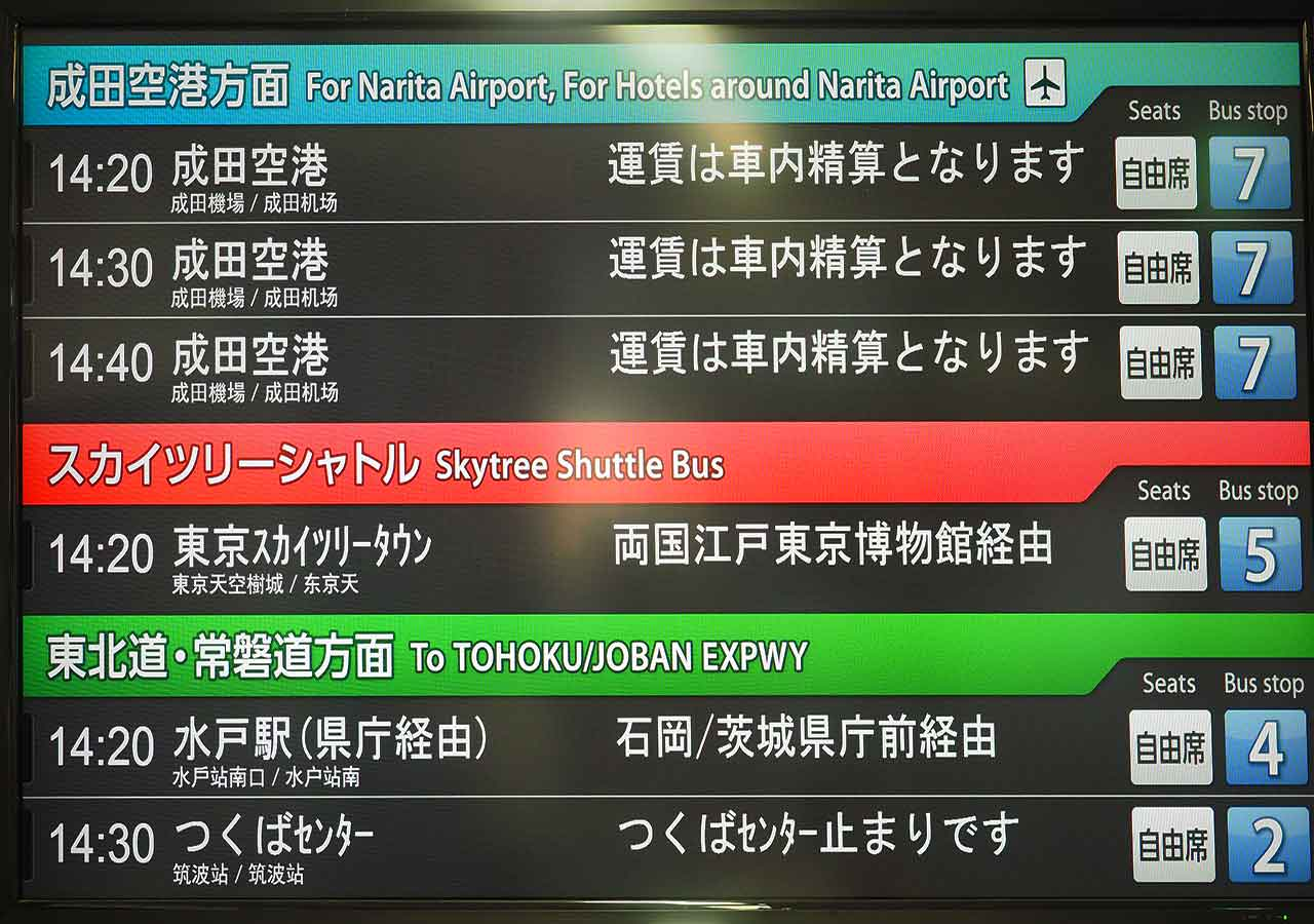 東京 東京駅のTHEアクセス成田のバス乗り場の電光掲示板