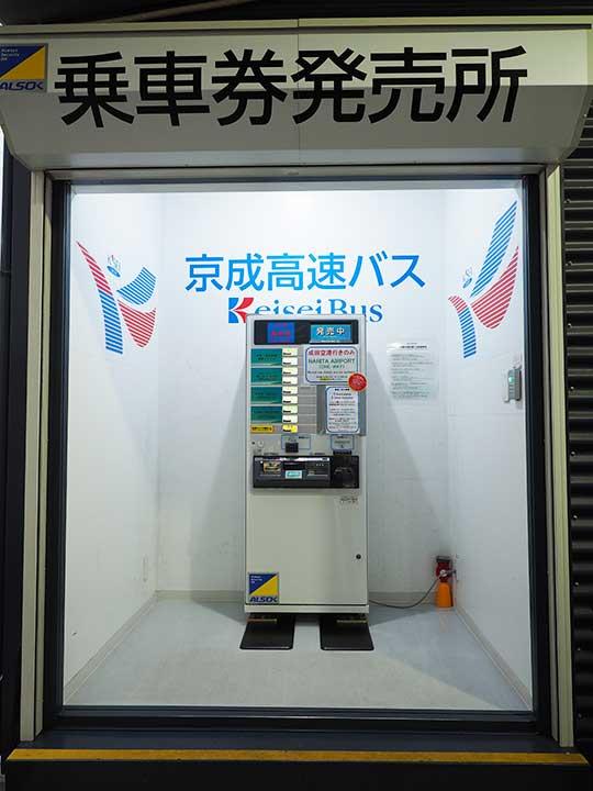 東京 東京シャトルの京成バス3番乗り場にある券売機