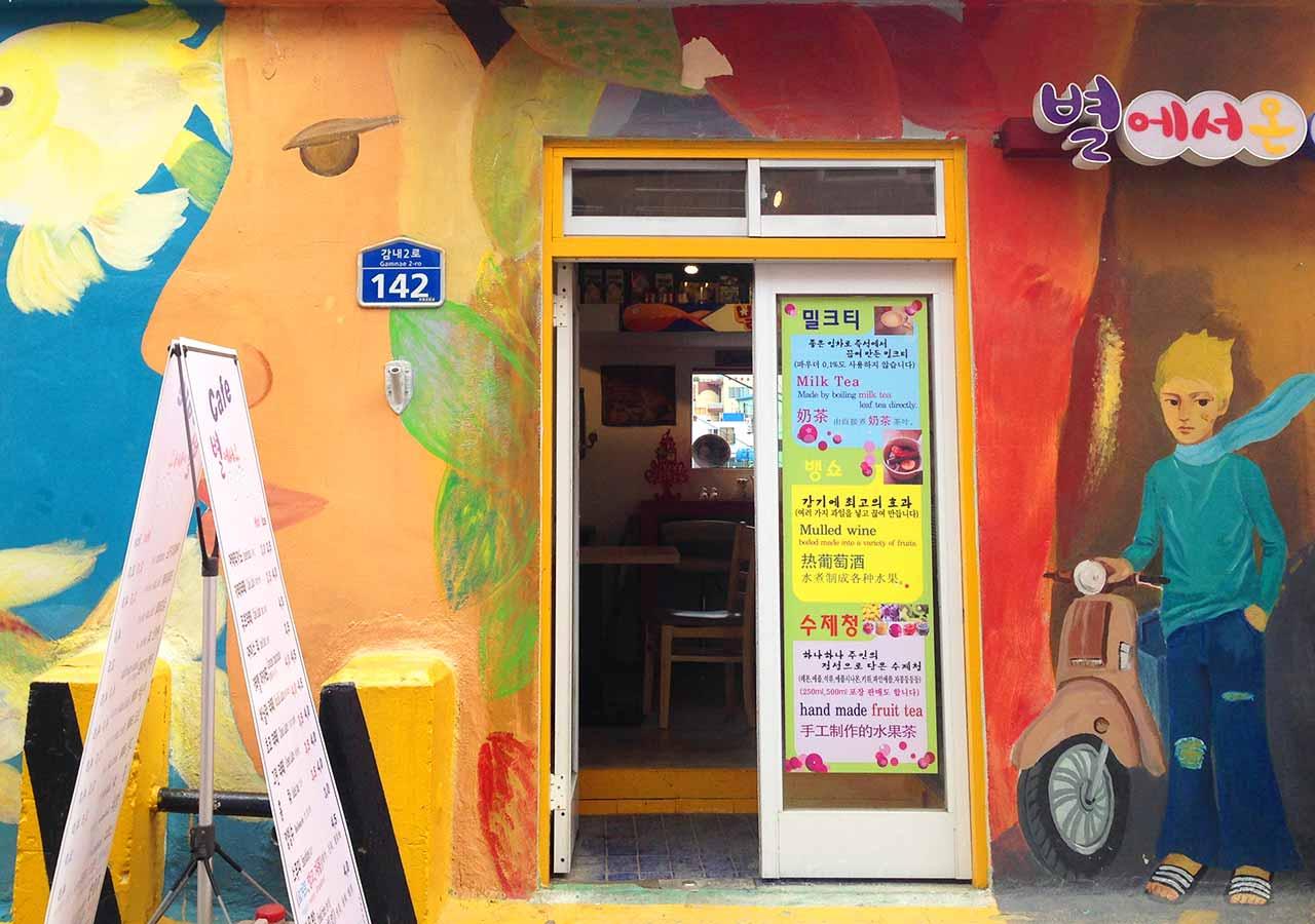 釜山観光 甘川文化村の星の王子さまの絵が描かれたカフェ