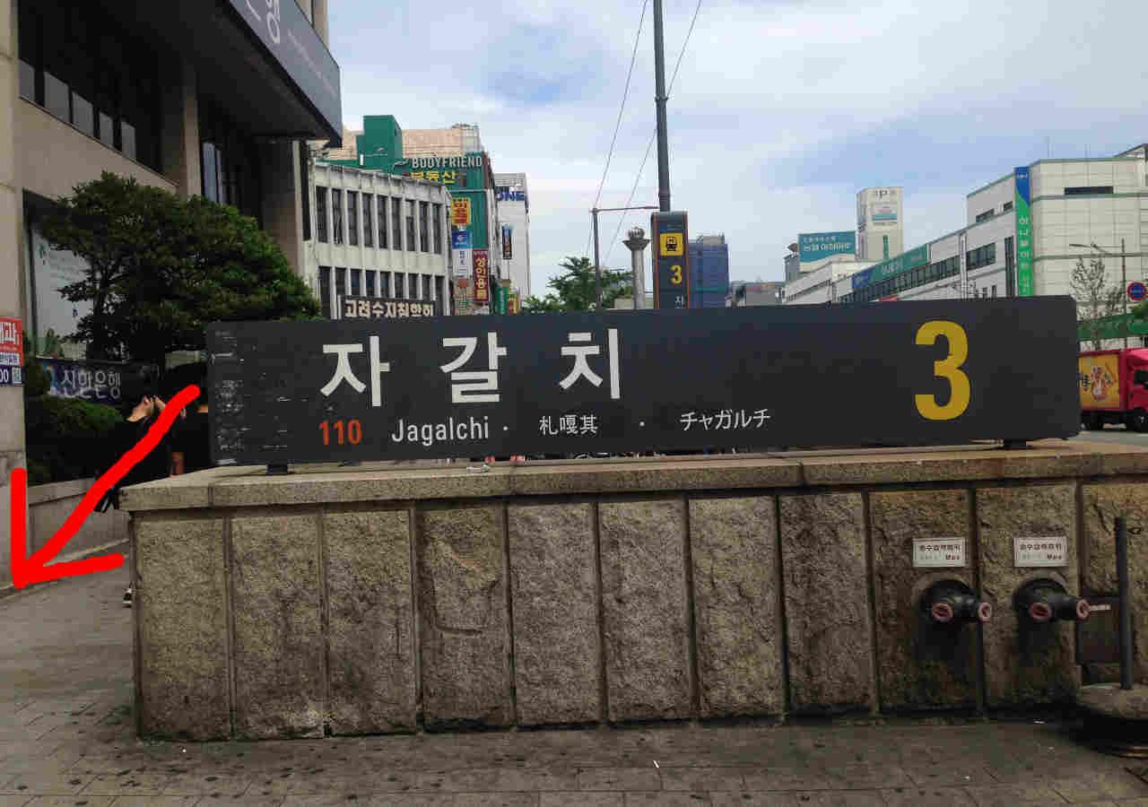 釜山観光 甘川文化村の行き方 チャガルチ駅3番出口
