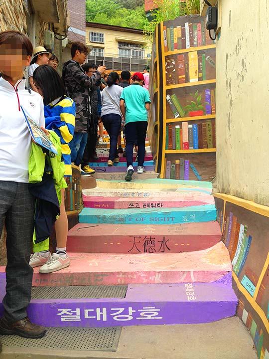 釜山観光 本の階段