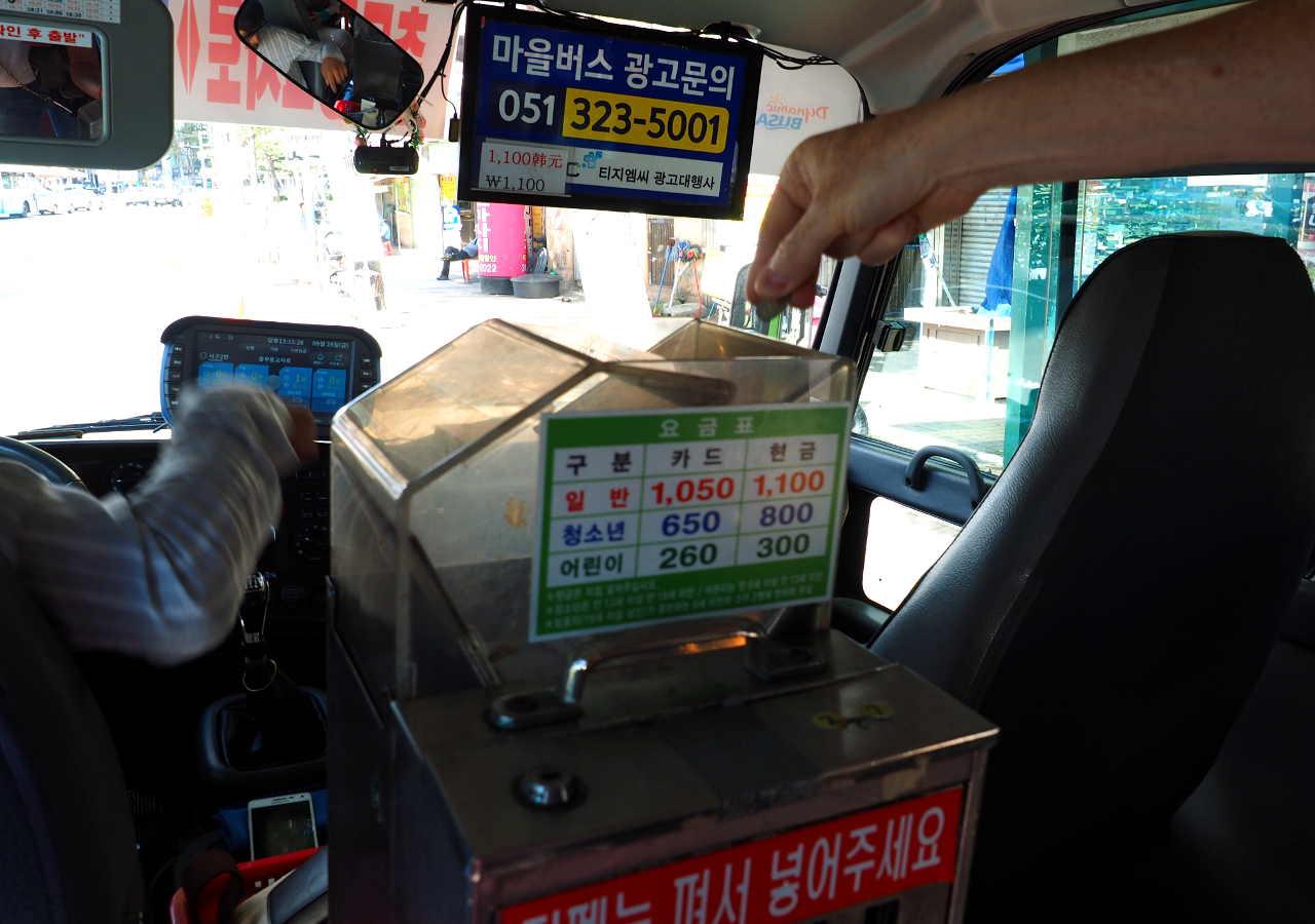 釜山観光 甘川文化村の行き方 バスの料金箱