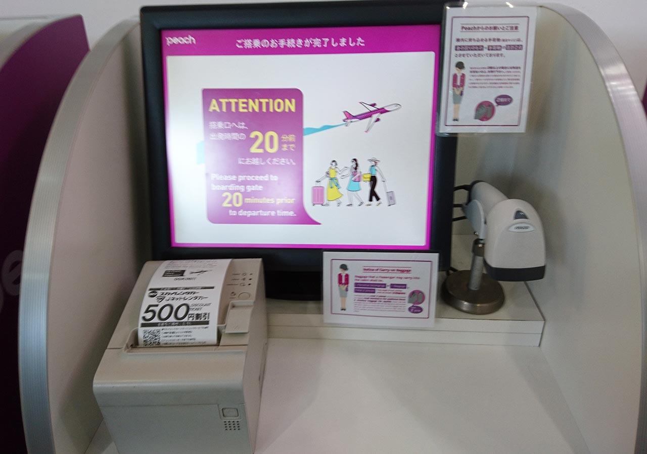 成田空港 ピーチチェックイン 自動チェックイン機