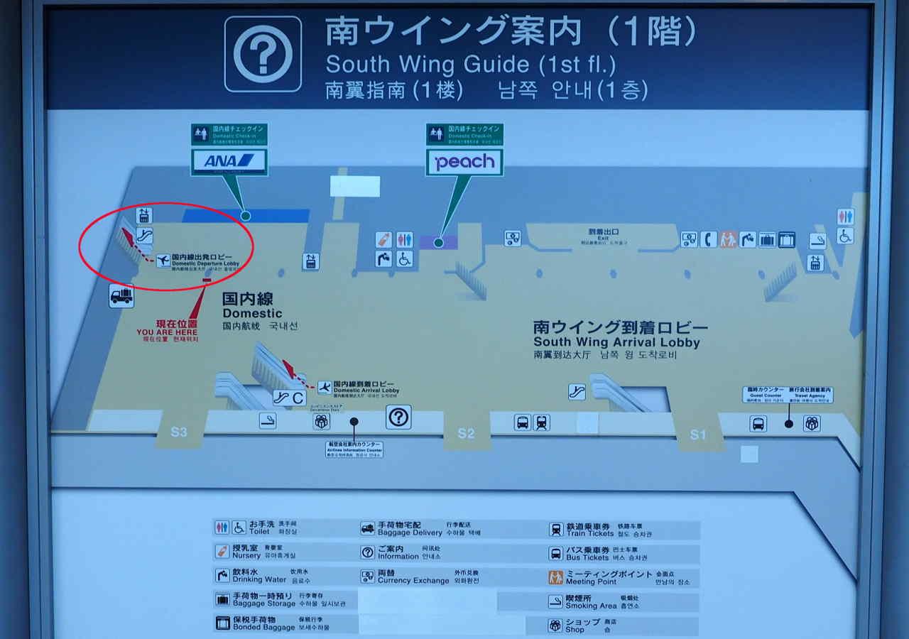 成田空港 ピーチ 出発ロビーに行くエレベーターの場所