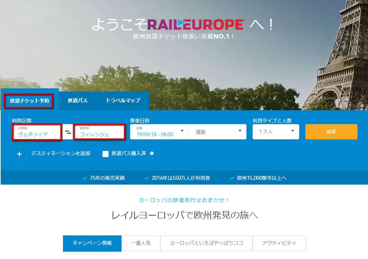 ベネチアからフィレンツェに行く電車 レイルヨーロッパの予約ページ