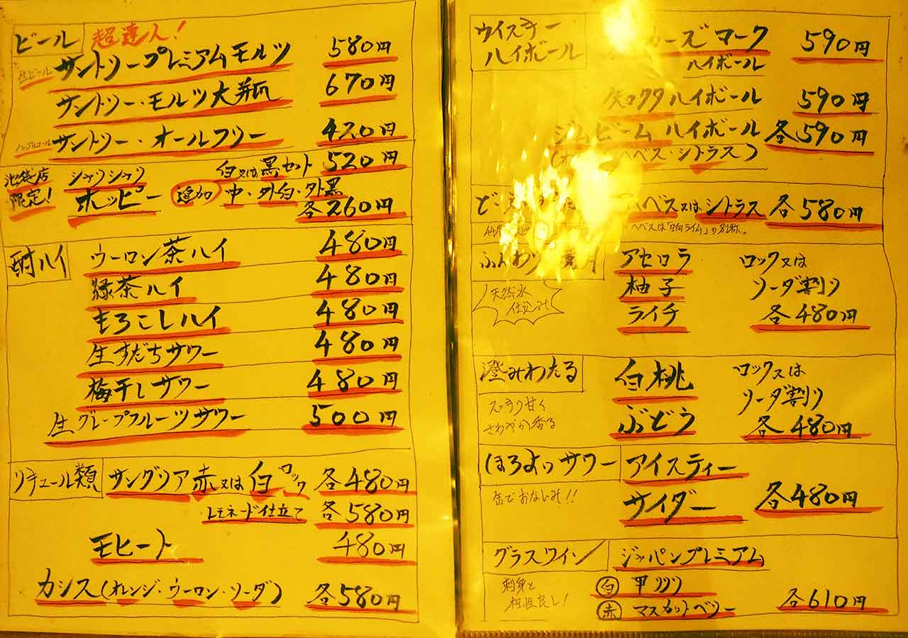 東京観光 池袋の海鮮居酒屋 魚金・池袋店のメニュー